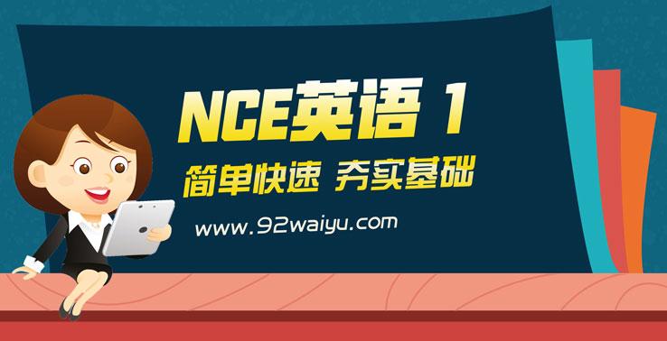 N C E英语-第1册(经典教材)