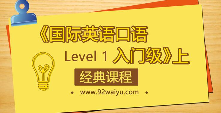 Level-1《国际英语口语 入门册》上