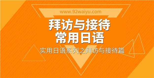 实用日语系列:拜访与接待常用语