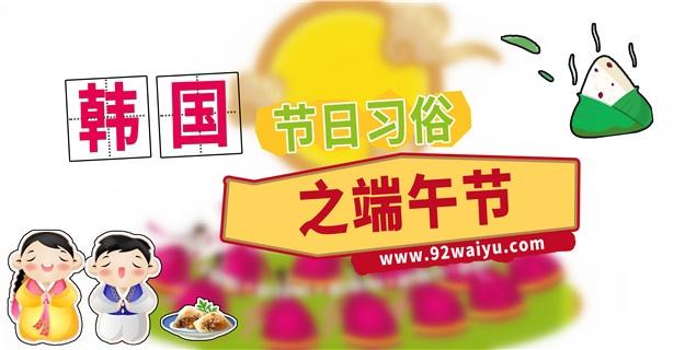 韩国重要节日习俗之端午节