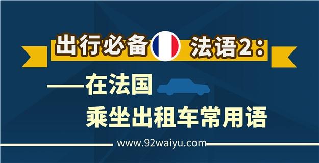 出行必备法语2:在法国乘坐出租车常用语