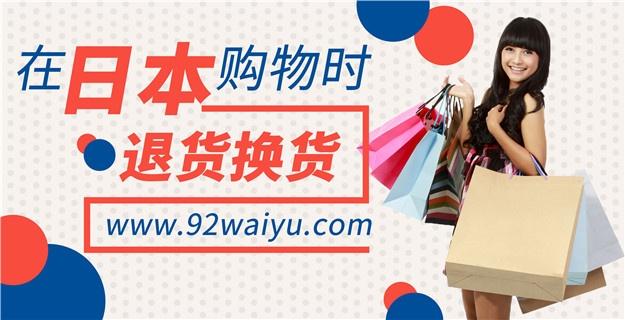 在日本购物时退货换货