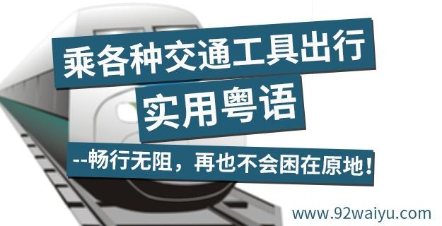 乘各种交通工具出行实用粤语