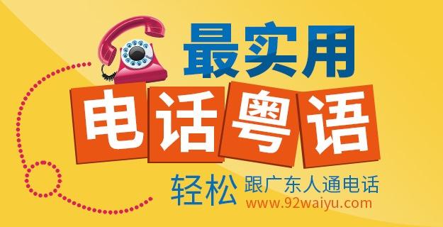 最实用电话粤语