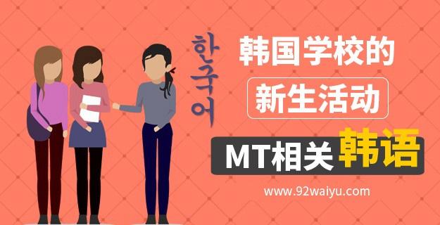 韩国学校的新生活动-MT相关韩语