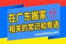 在广东搬家相关的常识和粤语