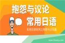 实用日语系列:抱怨与议论常用语