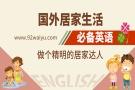 国外居家生活必备英语