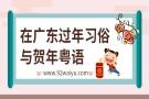 在广东过年习俗与贺年粤语
