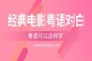 经典电影粤语对白