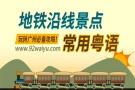 地铁沿线景点常用粤语