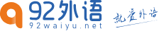 92外語網logo