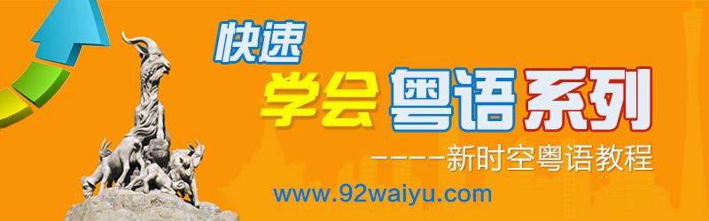 新时空粤语教程