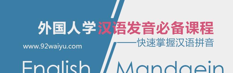 外国人学汉语发音必备