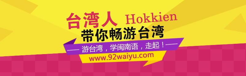 游台湾,学闽南语,带你畅游台湾