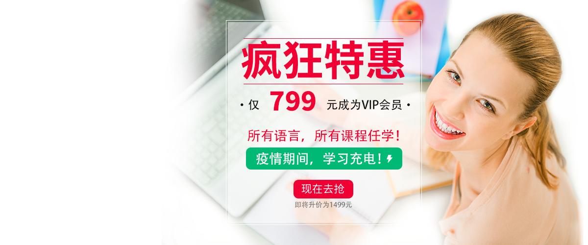 周年庆,999元成为本站VIP会员,即可全年免费学习本站所有课程,现在去抢,92外语网
